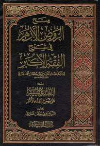 KItab Fiqh Akhbar Imam Abu Hanifa